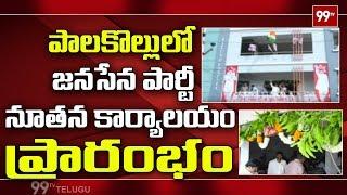 JanaSena Party New Office Opening Ceremony in Palakollu   West Godavari District