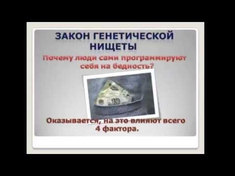 Как стать богатым. Как стать ВЛАДЫКОЙ ДЕНЕГ - DomaVideo.Ru