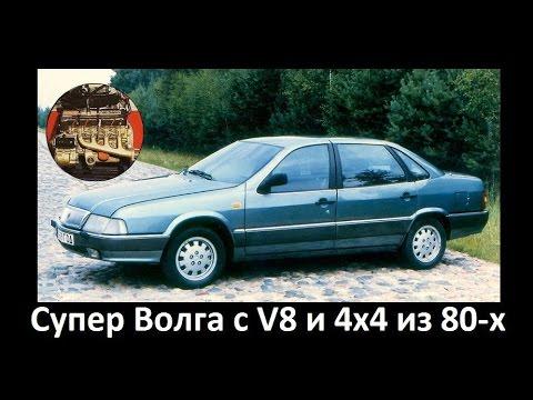 Супер Волга с V8 и ПОЛНЫМ ПРИВОДОМ, которую мы потеряли (видео)