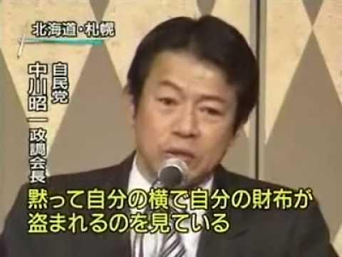 中川昭一 日本の財布が目の前で盗られている