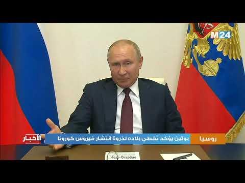 بوتين يؤكد تخطي بلاده لذروة انتشار فيروس كورونا