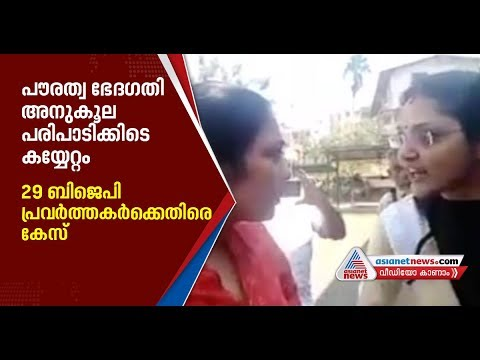 Lady manhandled in CAA supporting program in Kochi files  case against BJP workers