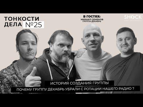 Тонкости Дела - Запись эфира радио ШОК