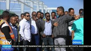 Oduu Business Afaan Oromoo Dec, 22/2019  etv
