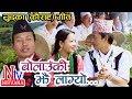 Bolauki Jhai Lagyo | Prem Gurung | Gita Paija Pun | New Nepali Song 2074