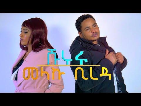 Melaku Bireda - Shururu | ሹሩሩ - New Ethiopian Music