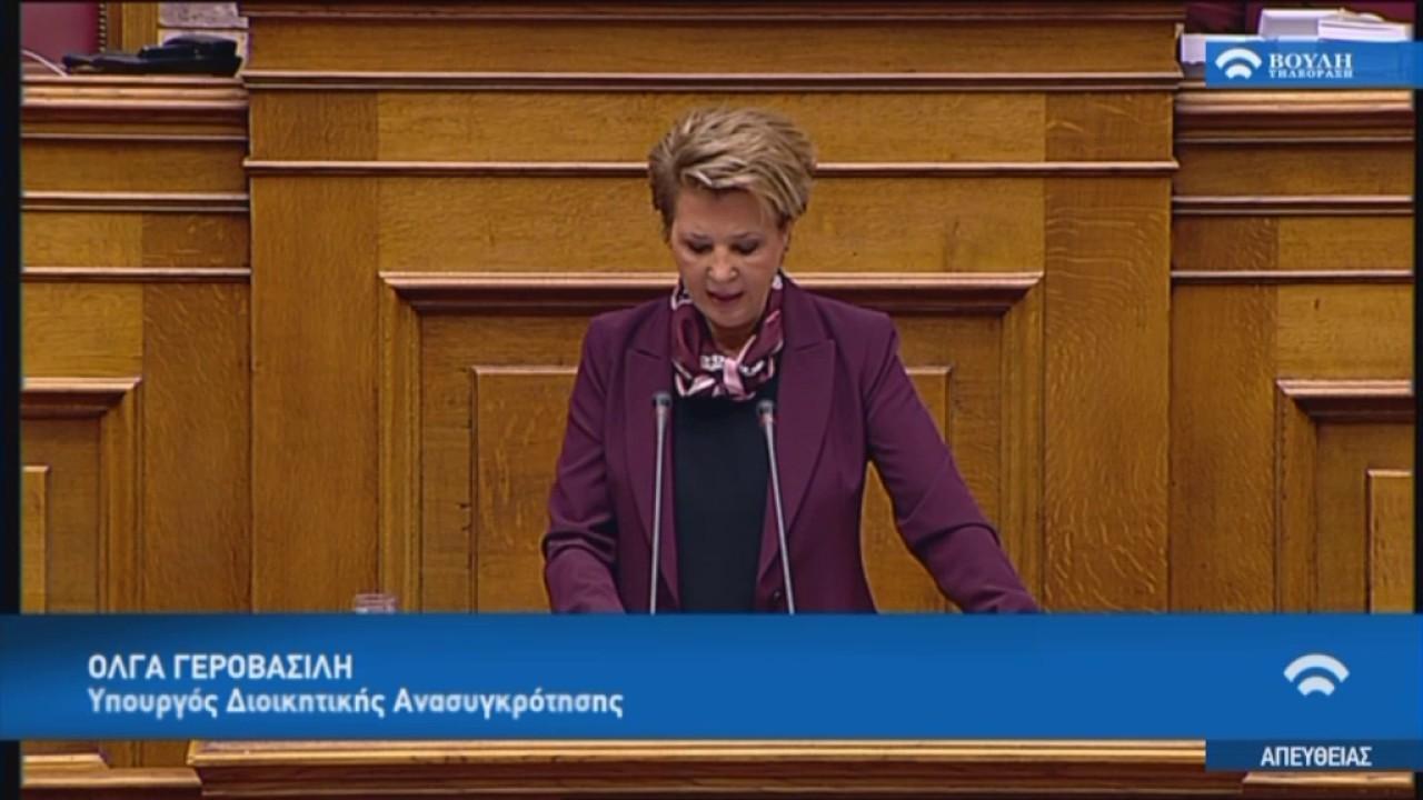 Προϋπολογισμός 2017: Όλγα Γεροβασίλη (Υπουργός Διοικητικής Ανασυγκρότησης) (08/12/2016)