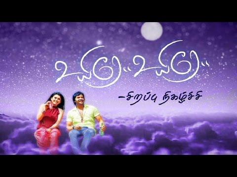 Uyire-Uyire-Cast-Crew-Interview-Siddhu-Hansika-Anoop-Rubens-Jaya-Pradha