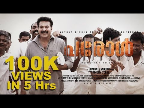 Parole – Malayalam Movie Official Teaser | Mammootty