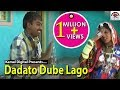 Dadato Dube Lago | Mamara Chori | Banjara Video Songs
