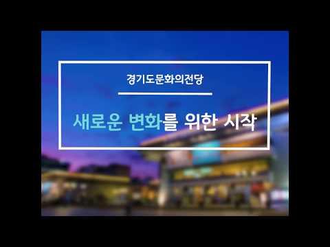 2018년도 경기도문화의전당 시설개선공사