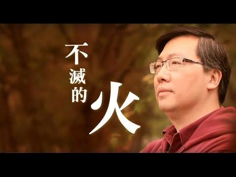 電視節目 TV1239 不滅的火