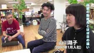 東京糸井重里事務所、デザイナー募集。