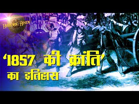 1857 की क्रांति का इतिहास | 1857 REVOLT History in Hindi | Indian Rebellion of 1857 #HistoricHindi