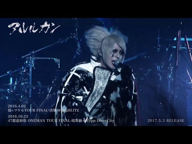 アルルカン  2種同時 Release「LIVE DVD 」Trailer