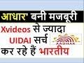 आधार' बनी मजबूरी Aadhaar बनवाने वालों के लिए बड़े काम की खबर, 23 March के बाद नहीं बना पाएंगे कार्ड