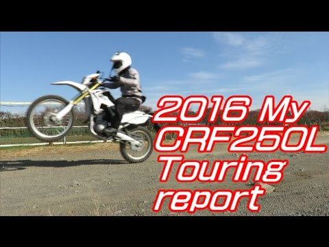 2016 My CRF250L Touring report ~2016年CRF250Lでのツーリング記録~