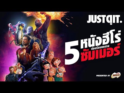 ปักหมุด! 5 หนังฮีโร่..ต้อนรับความมันส์ซัมเมอร์ 2018 #JUSTดูIT