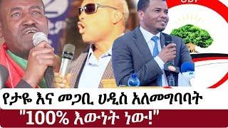 Ethiopia: የኢትዮታይምስ የዕለቱ ዜና | EthioTimes Daily Ethiopian News  | Taye Bogale | Megabihadis Eshetu