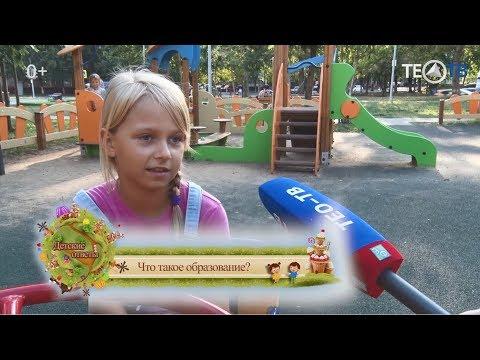 Детские ответы / Что такое образование / ТЕО-ТВ 2018 0+ - DomaVideo.Ru