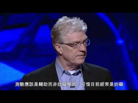 TED『如何逃出教育的死亡谷』肯‧羅賓森