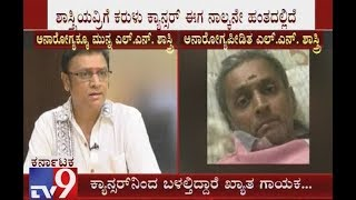 TV9 News: Kannada Famous Singer LN Shastri Suffering from Cancer, Expecting Financial Help, Must Watch ▻ Download TV9 ...