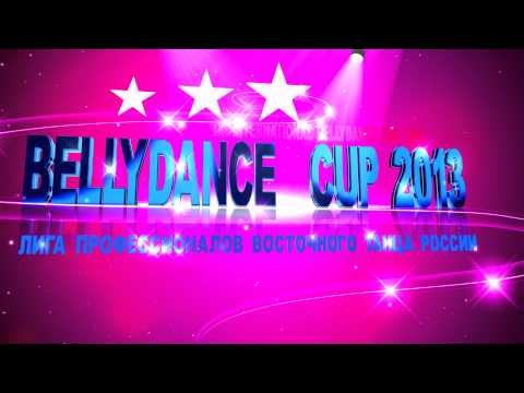 IX INTERNATIONAL BELLIDANCE CUP 2013