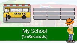 สื่อการเรียนการสอน My School (โรงเรียนของฉัน) ป.4 ภาษาอังกฤษ