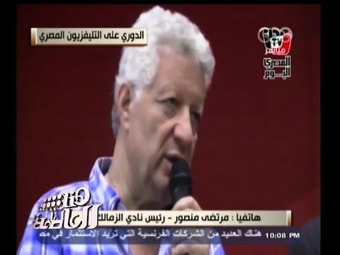 بالفيديو.. مرتضى منصور: الألتراس وداعش وجهان لعملة واحدة