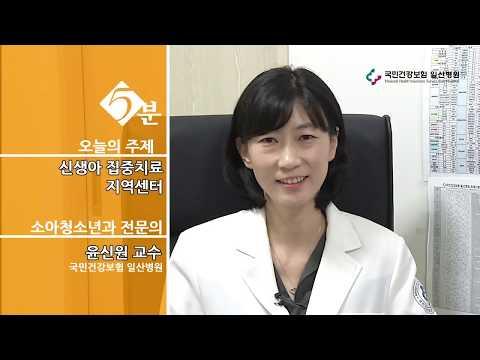 [국민건강보험 일산병원 소아청소년과 윤신원] 신생아집중치료지역센터