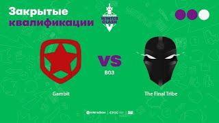 Gambit vs The Final Tribe, MegaFon Winter Clash, bo3, game 1 [Adekvat & Mortalles]