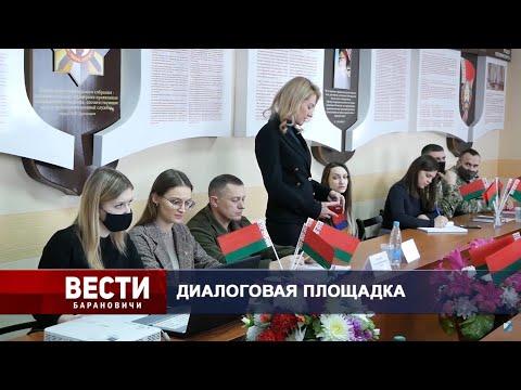 Вести Барановичи 01 февраля 2021.