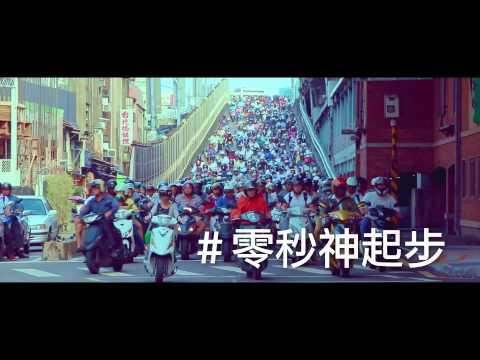 騎怪耶~北台灣