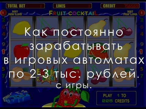Вопрос 2 название игрового автомата на котором зарабатывает автор