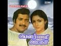 Ambika Revathi In Pournami Alaigal                     Super Hit Tamil H D Full Movie