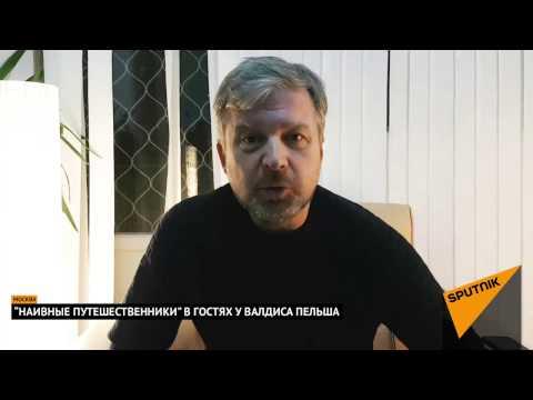 Валдис Пельш обратился к латышам в России