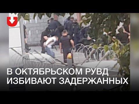 Обращения с задержанными в Беларуси