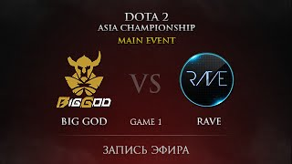 Rave vs Big God, game 1