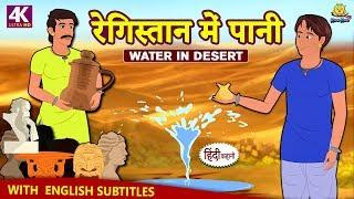 Video रेगिस्तान में पानी - Hindi Kahaniya for Kids | Stories for Kids | Moral Stories | Koo Koo TV MP3, 3GP, MP4, WEBM, AVI, FLV September 2018