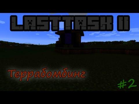 Minecraft LastTask 2 #2 Террабомбинг