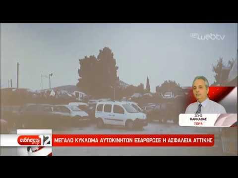 Κύκλωμα κλοπής αυτοκινήτων εξάρθρωσε η Ασφάλεια Αττικής | 14/12/18 | ΕΡΤ
