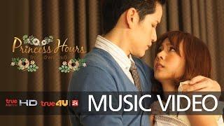 Video มีคำอื่นไหม OST.Princess Hours รักวุ่น ๆ เจ้าหญิงจอมจุ้น | แอน ธิติมา | Official MV MP3, 3GP, MP4, WEBM, AVI, FLV Desember 2017