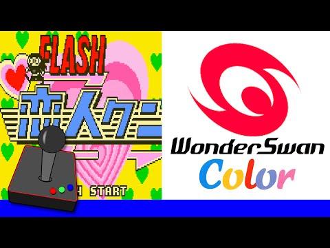 FLASH Koibito-Kun - WonderSwan Color - H4G Reviews