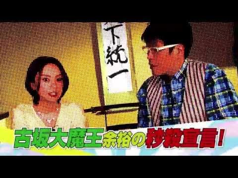 【avexゲームチャンネル】古坂大魔王と鈴木亜美が『戦国修羅SOUL』を攻略!?