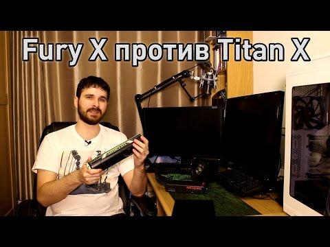 Fury X против Titan X - Обзор производительности [4K, 2160p Тест]
