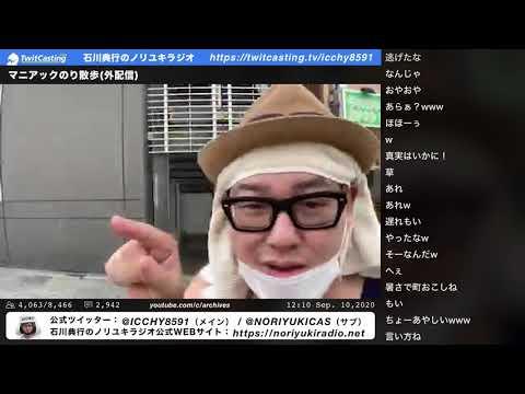 マニアックのり散歩① 2020/9/10 - 12:00 石川典行のノリユキラジオ