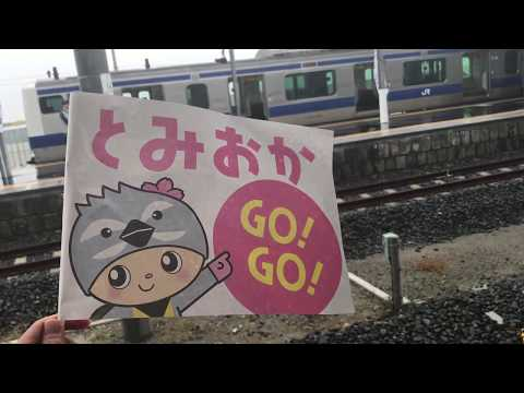 電車キタ!東日本大震災から6年7ヶ月ぶりの運転再開 〜 JR常磐線 富岡駅 〜