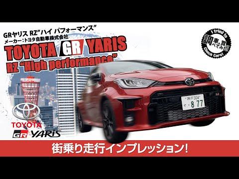 """【街乗り】GRヤリス RZ""""High performance"""" 街中インプレッション!加速もハンドリングもいい! GR Yaris RZ""""High performance"""" #車を買って調べてみた!"""