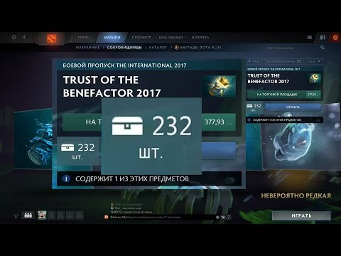 Opening 232 : Trust of the benefactor 2017 (1300$)