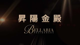 SOLMAR DEVELOPMENTS BELLARIA RESIDENCE MODEL HOME VIDEO